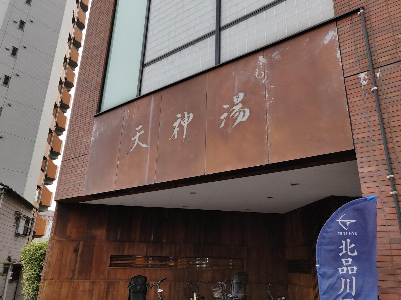 2019/6/4 北品川温泉 天神湯