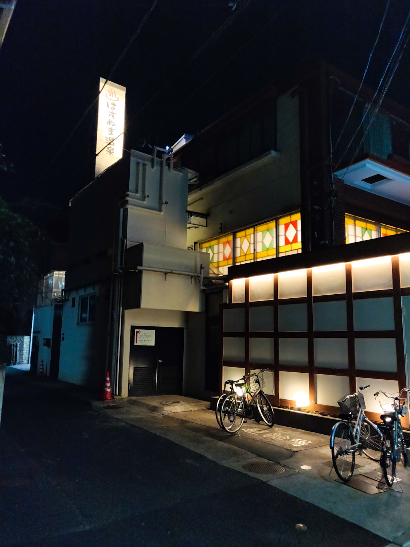 2019/2/23 はすぬま温泉