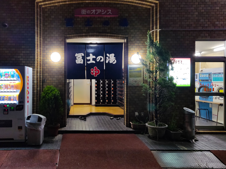 2019/3/11 富士の湯
