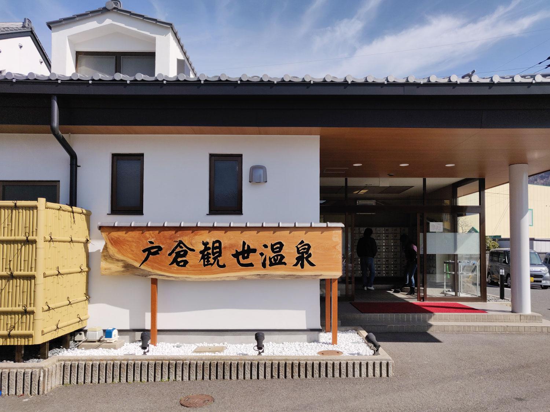 2019/4/5 戸倉温泉観世温泉