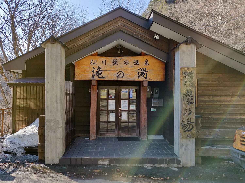 松川渓谷温泉滝の湯 宿泊舎