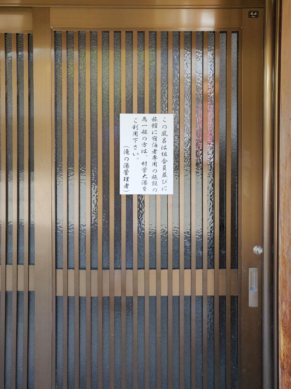 山田温泉滝の湯 ジモ専