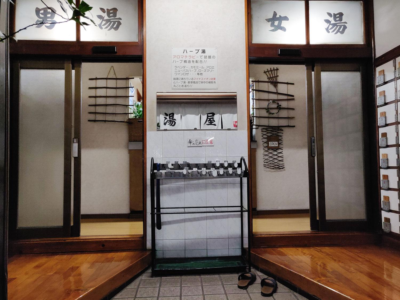 草津湯 玄関