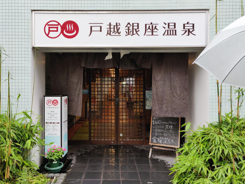 2019/6/15 戸越銀座温泉
