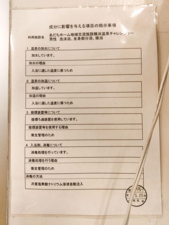横浜温泉チャレンジャー温泉利用方法