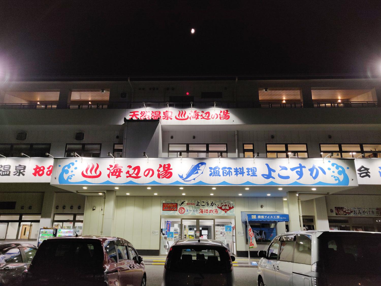 2019/7/10 海辺の湯久里浜店