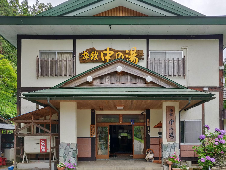 西山温泉 旅館中の湯 本館正面