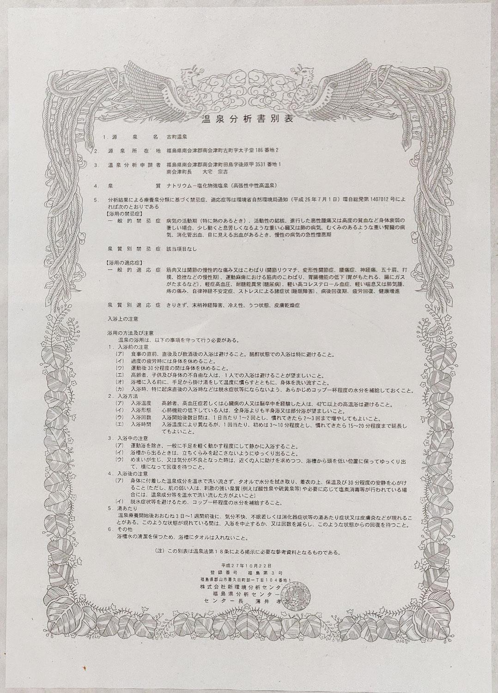 赤岩荘温泉分析書別表