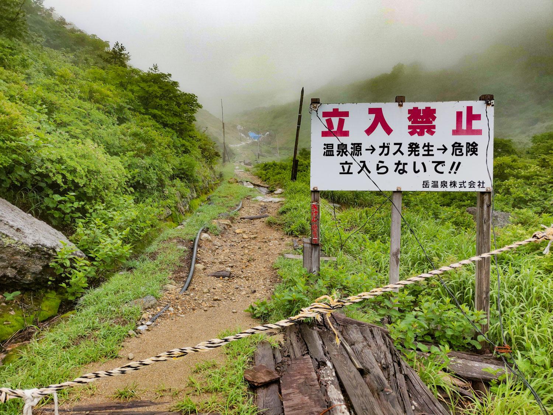 鉄山方面立入禁止
