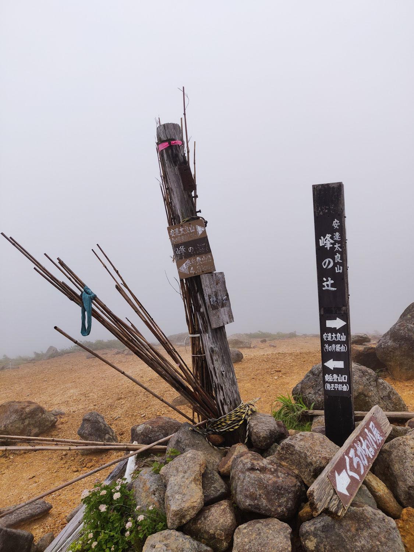 安達太良山峰の辻