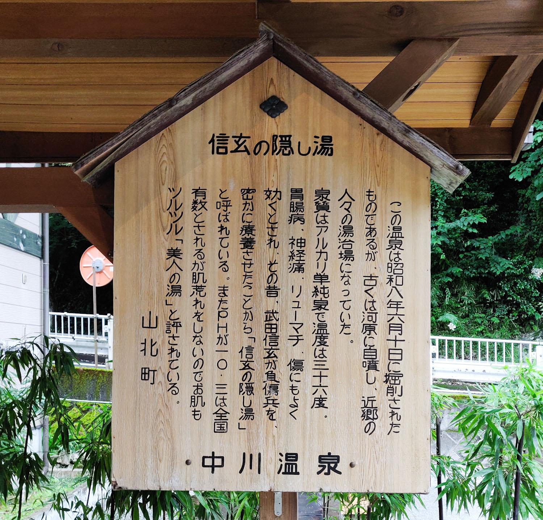 2019/7/20 中川温泉ぶなの湯