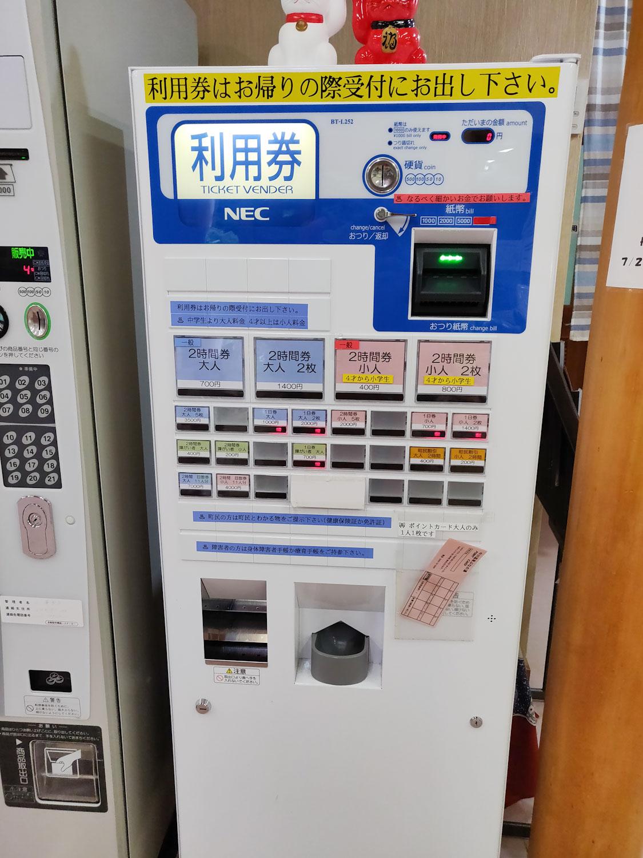 中川温泉ぶなの湯券売機