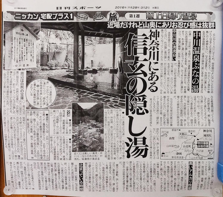 中川温泉ぶなの湯日刊スポーツ記事