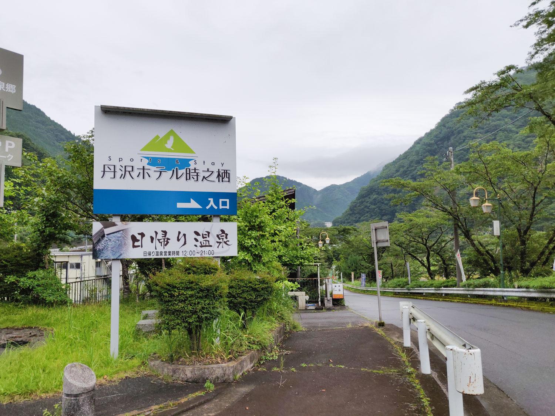 2019/7/20 中川温泉時ノ栖