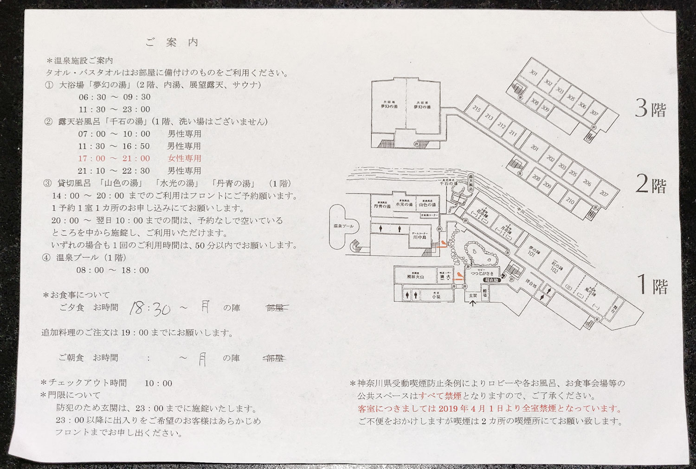 中川温泉信玄館館内地図