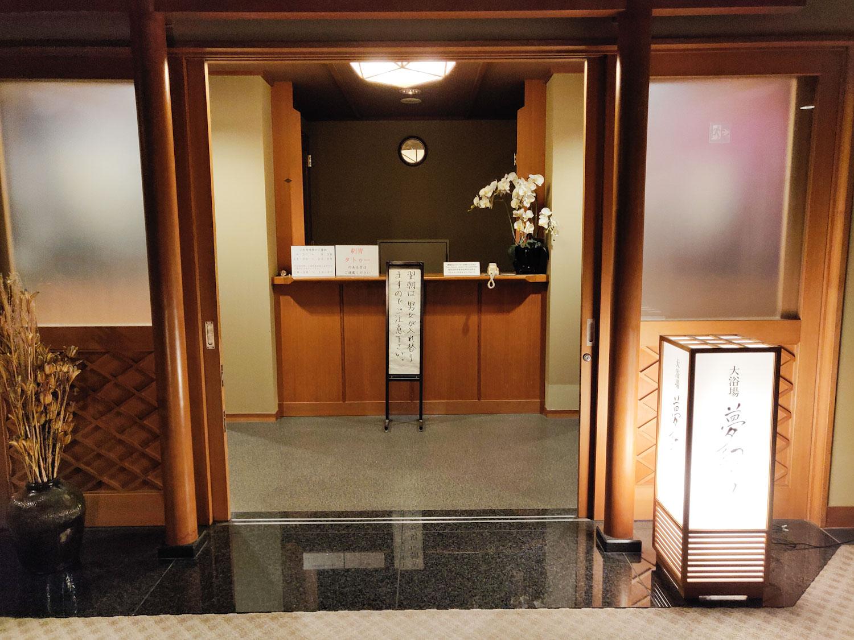中川温泉信玄館 大浴場夢幻の湯