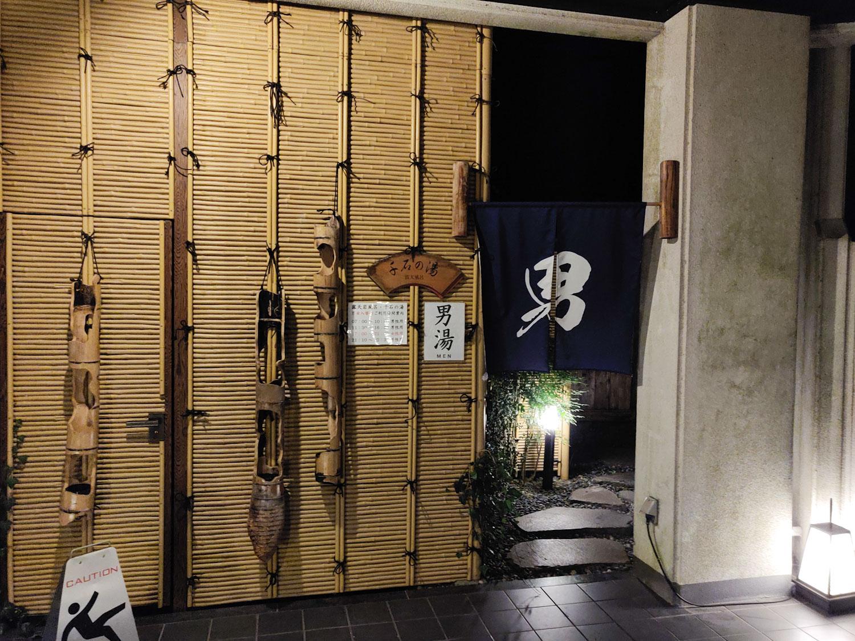 中川温泉信玄館 千石の湯入口
