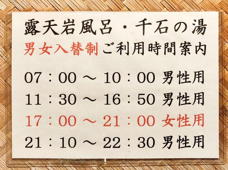 中川温泉信玄館 千石の湯利用時間