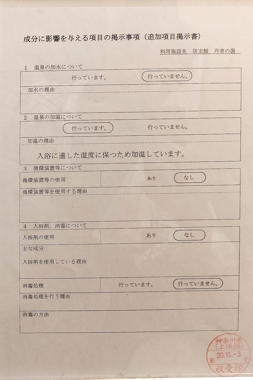 中川温泉信玄館 丹青の湯 成分に影響を与える事項