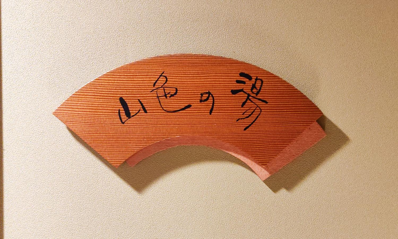 中川温泉信玄館 山色の湯表札