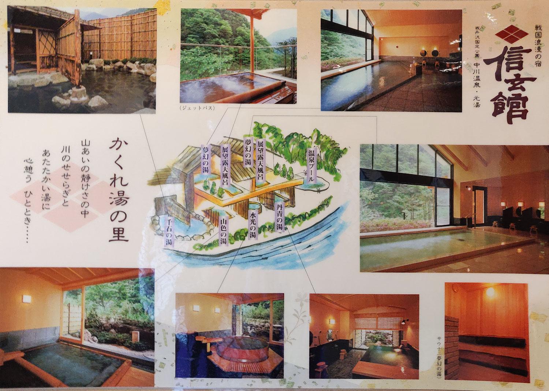 中川温泉信玄館浴室地図
