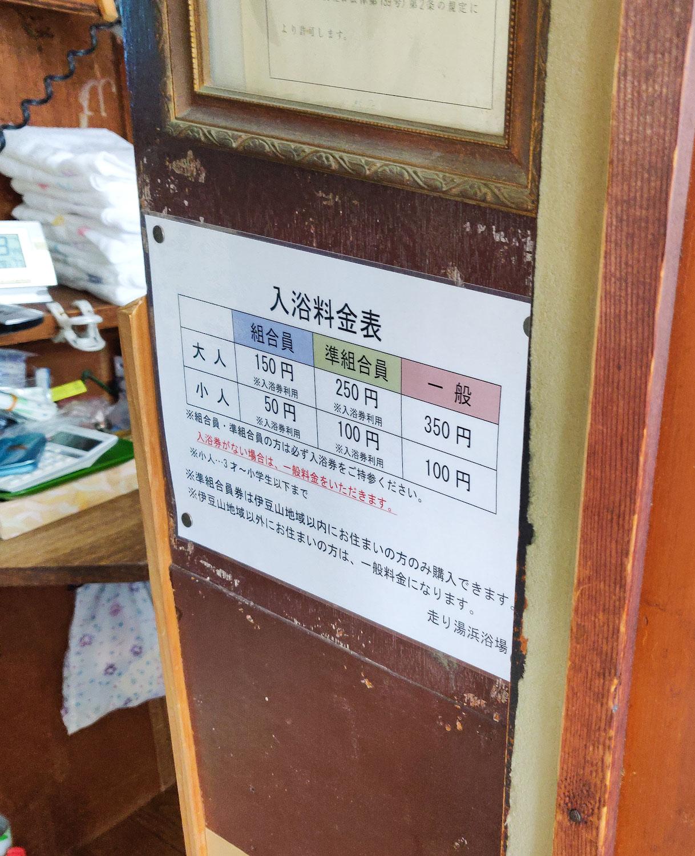 伊豆山浜浴場入浴料金表