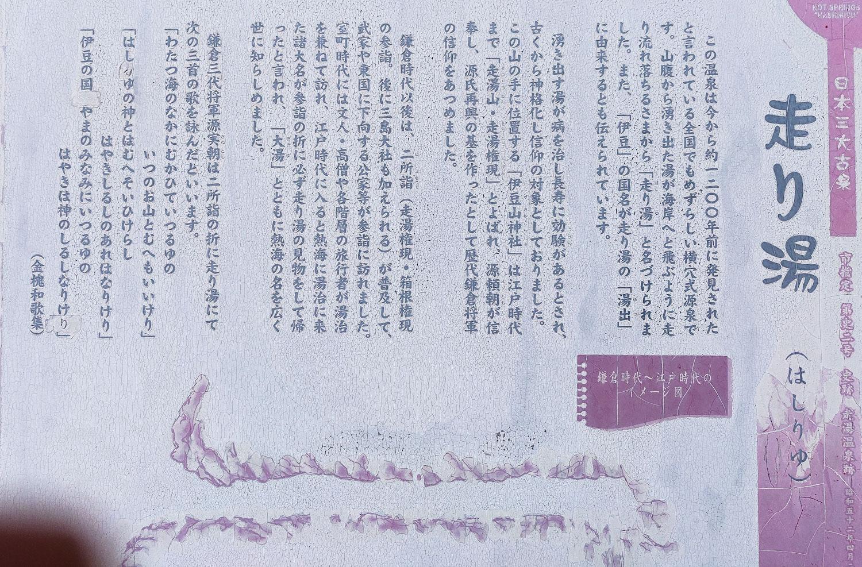 伊豆山温泉走り湯説明