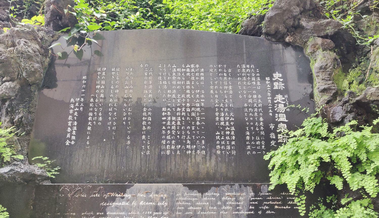 伊豆山温泉走り湯跡