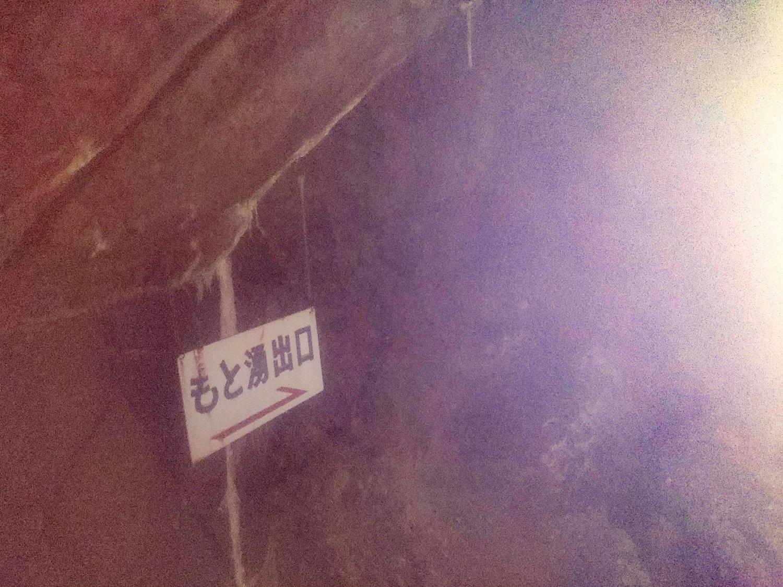 伊豆山温泉走り湯もと湯看板