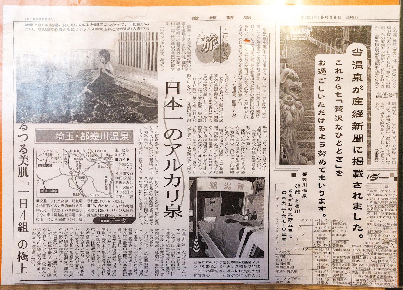都幾川温泉とき川新聞記事