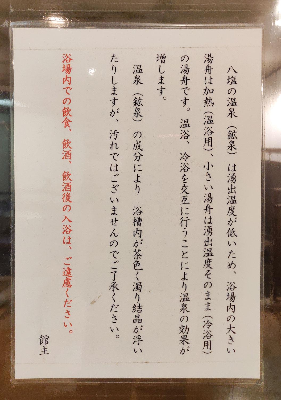 八塩温泉神水館内湯浴室入口貼紙