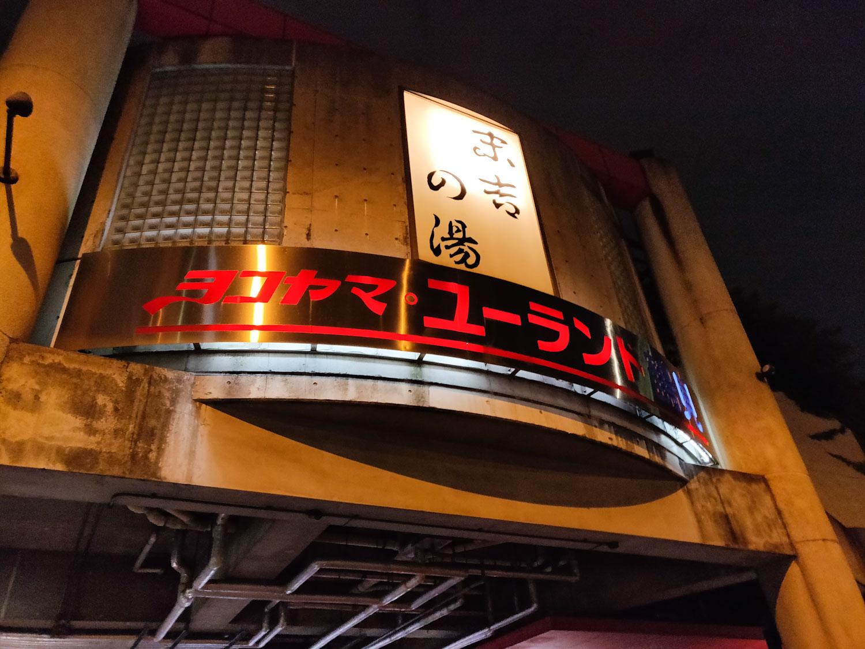 2019/5/12 ヨコヤマ・ユーランド鶴見