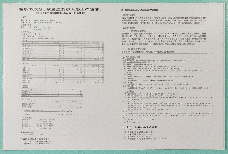 100の湯 温泉分析書