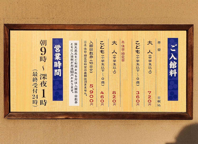 栃木温泉湯楽の里 営業案内