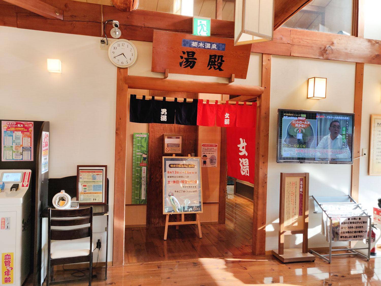 栃木温泉湯楽の里 脱衣場入口