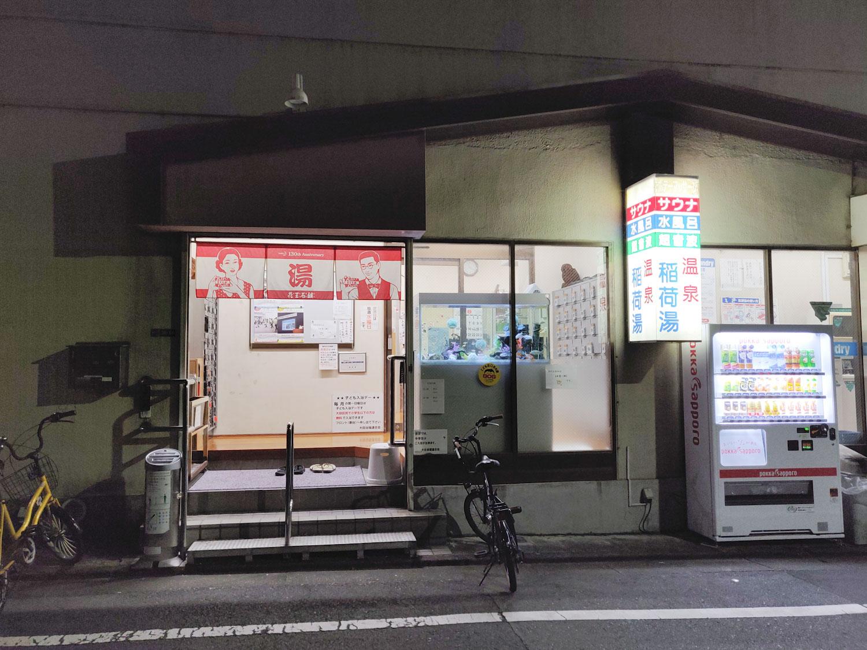 2019/8/10 稲荷湯