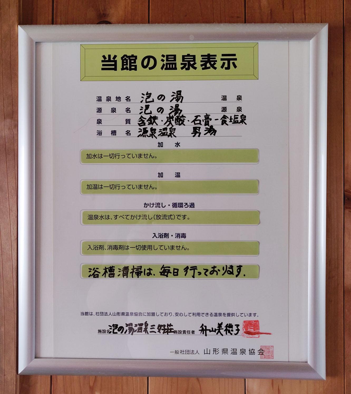 泡の湯温泉三好荘 当館の温泉表示