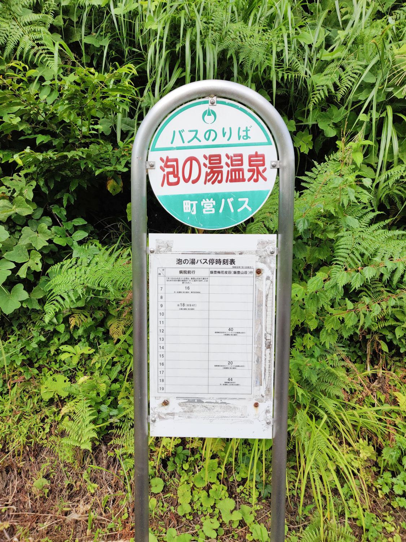 泡の湯温泉三好荘 バス停