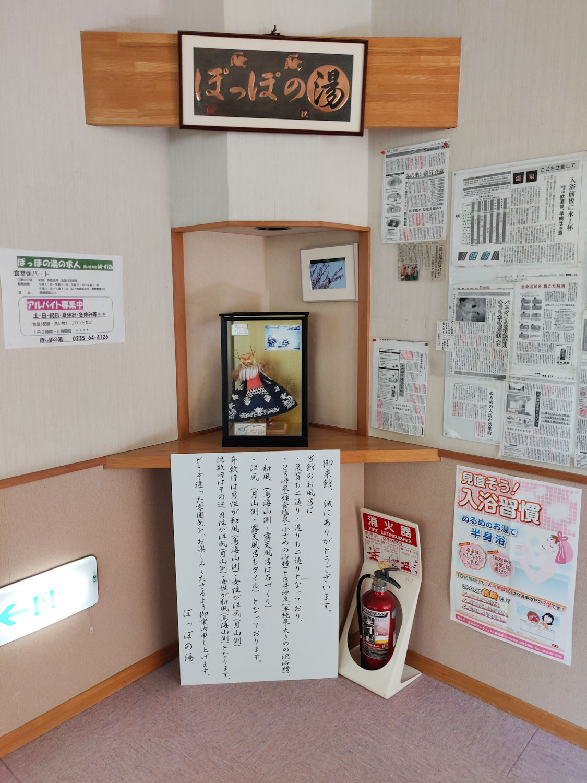 長沼温泉ぽっぽの湯 展示コーナー
