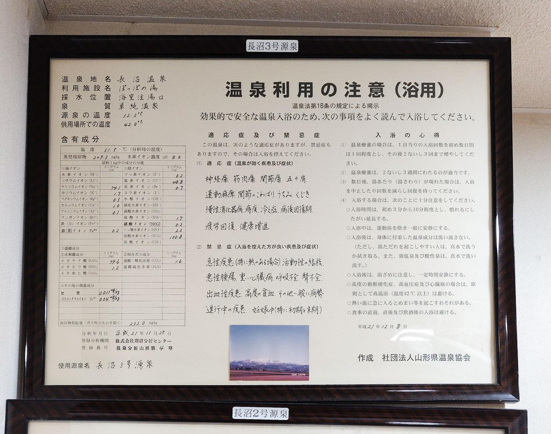 長沼温泉ぽっぽの湯 長沼3号源泉 温泉分析書