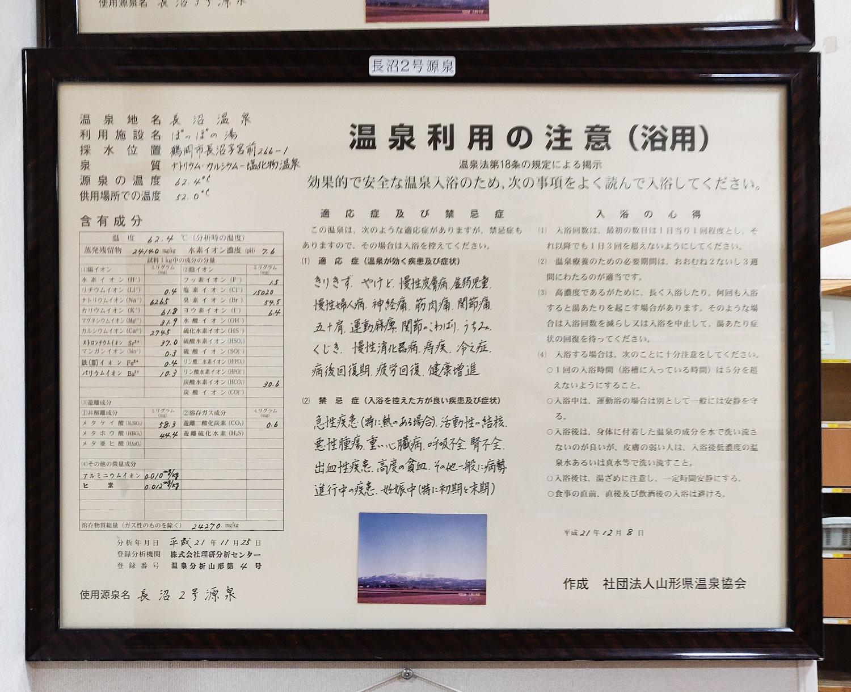 長沼温泉ぽっぽの湯 長沼2号源泉 温泉分析書