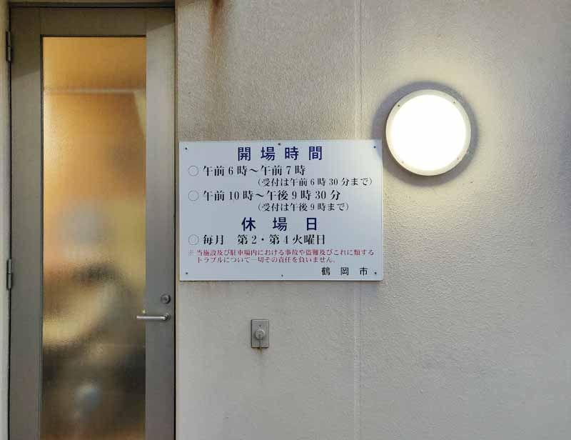 湯野浜温泉上区共同浴場営業案内