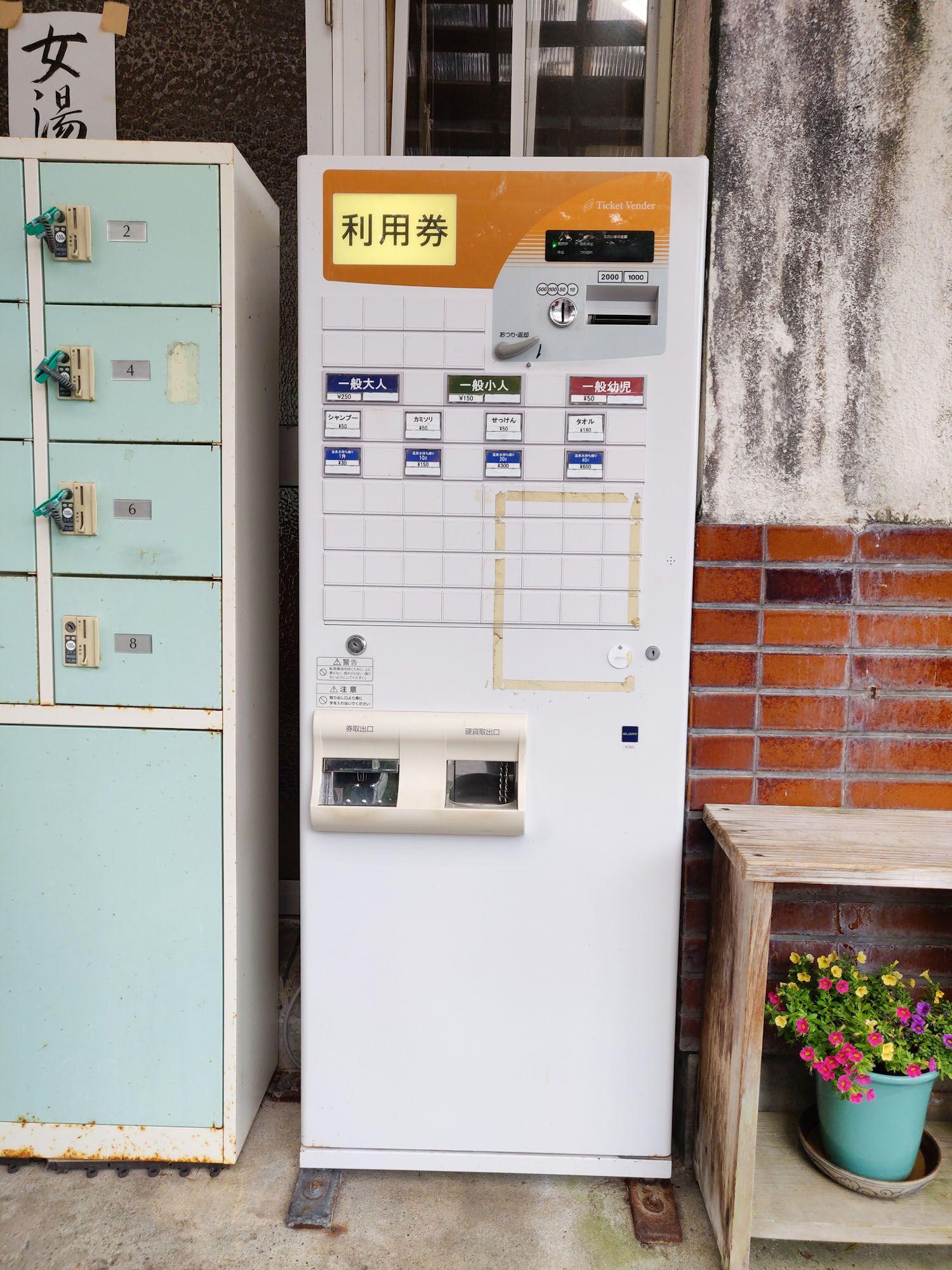 華報寺共同浴場券売機