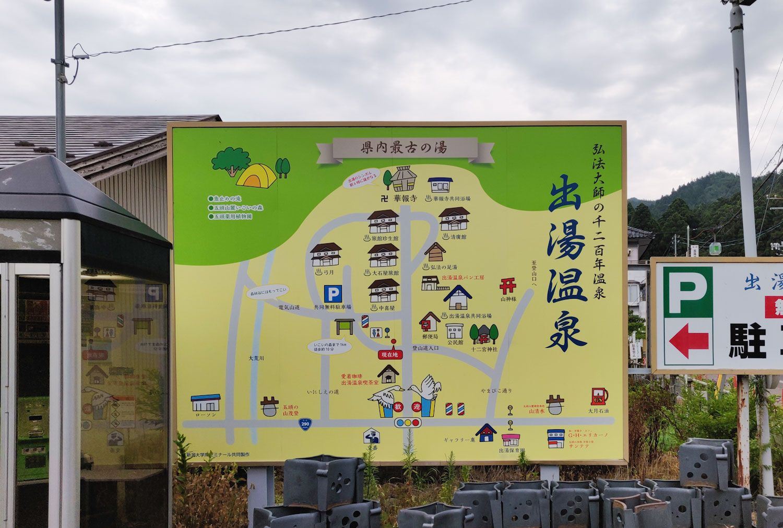出湯温泉地図