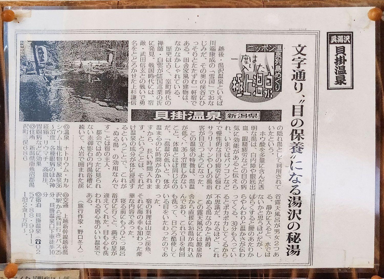 貝掛温泉記事5