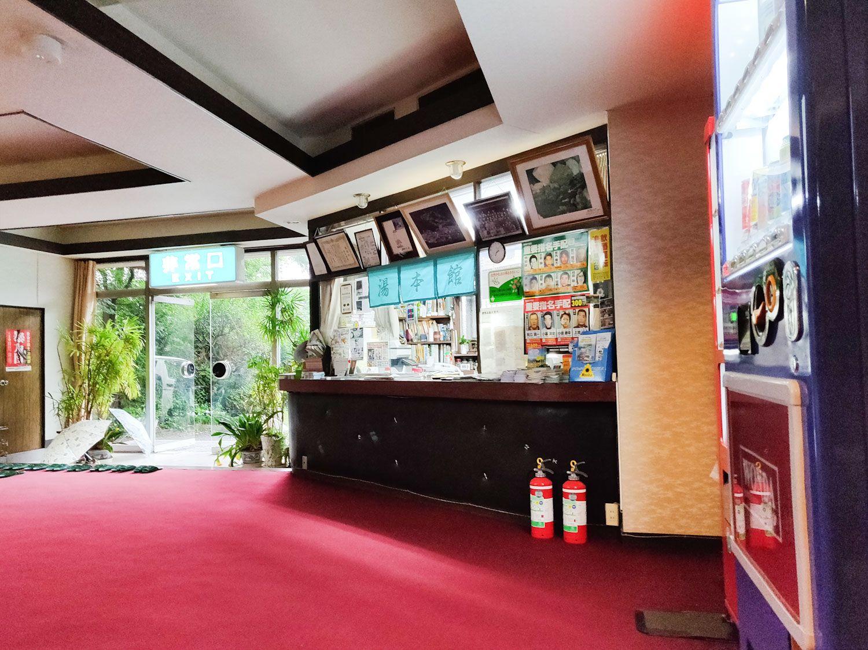 湯宿温泉湯本館フロント