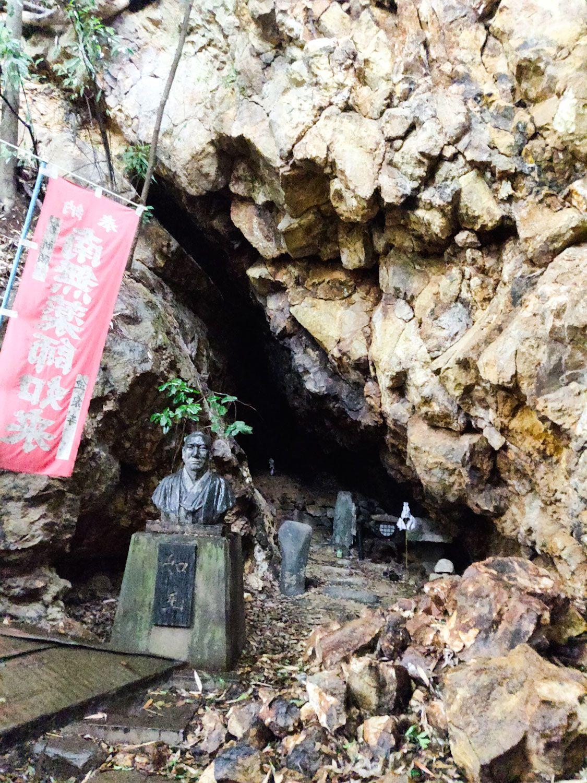 湯宿温泉湯本館洞窟