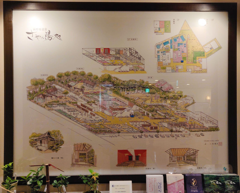 前野原温泉さやの湯処 館内図