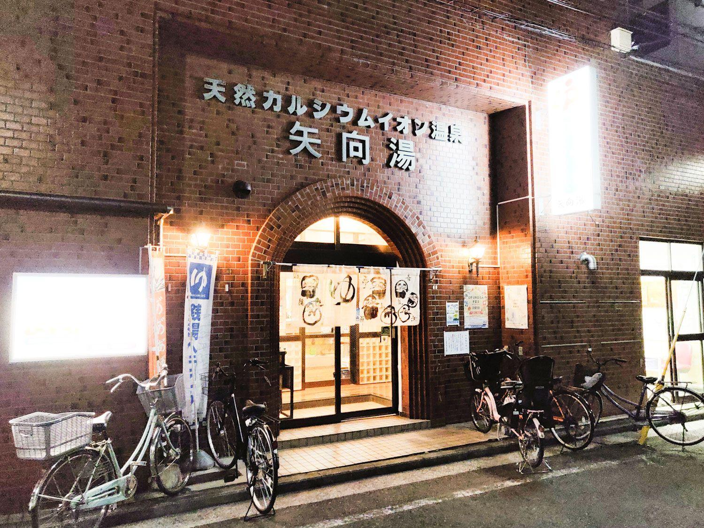2019/10/5 矢向湯