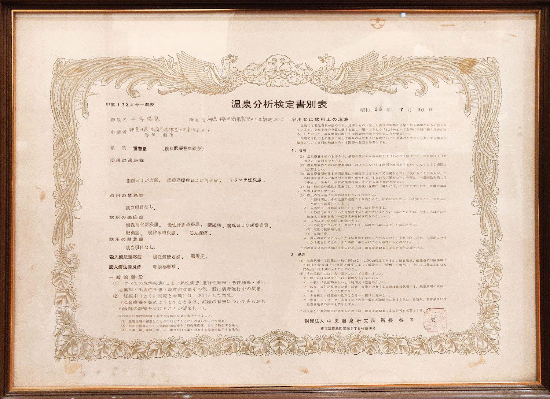 千年湯 温泉分析書別表